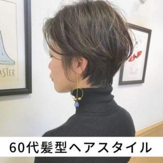 60代髪型・ヘアスタイル特集