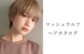 【レディース】マッシュウルフのヘアスタイル・髪型