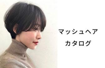 マッシュヘアスタイル・髪型