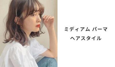 ミディアムのパーマヘアスタイル・髪型