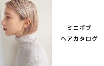 ミニボブのヘアスタイル・髪型:前髪あり・前髪なし・黒髪・パーマ