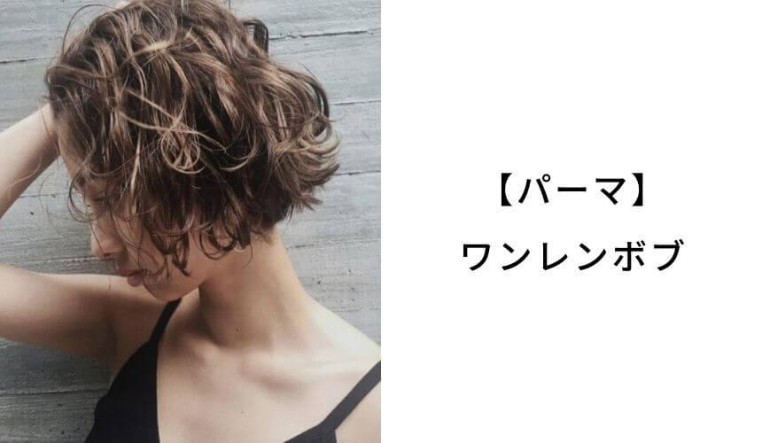 【パーマ】ワンレンボブのヘアスタイル・髪型
