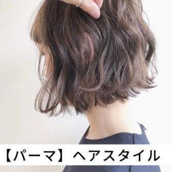 人気のパーマの髪型・ヘアスタイル・ヘアカタログ:ショート・ボブ・ミディアム・ロング