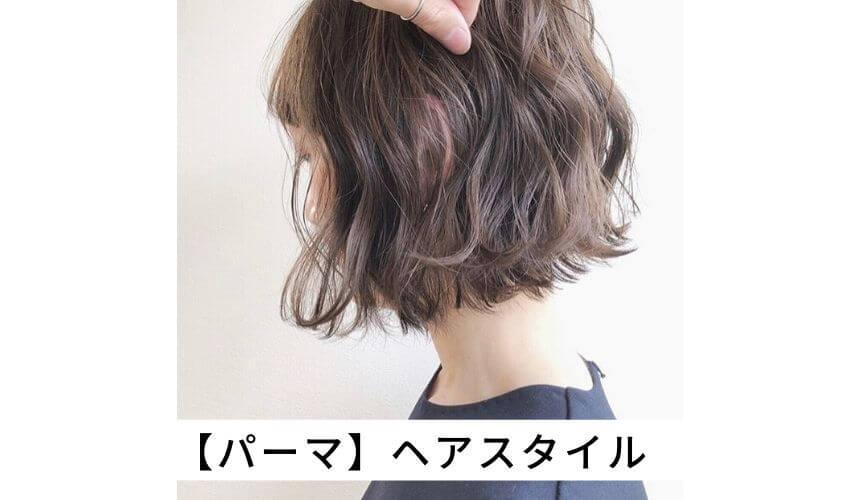 【パーマ】おすすめヘアスタイル・髪型特集