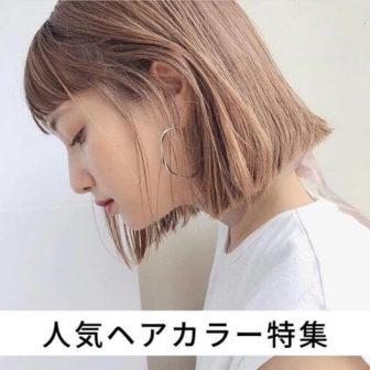 人気のヘアカラーおすすめヘアスタイル・髪型特集