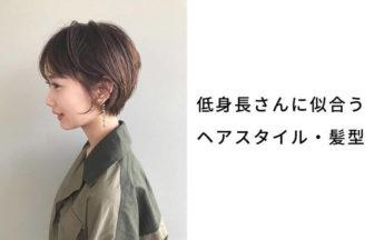 低身長さんに似合う髪型:ショート・ボブ・ミディアム・ロング