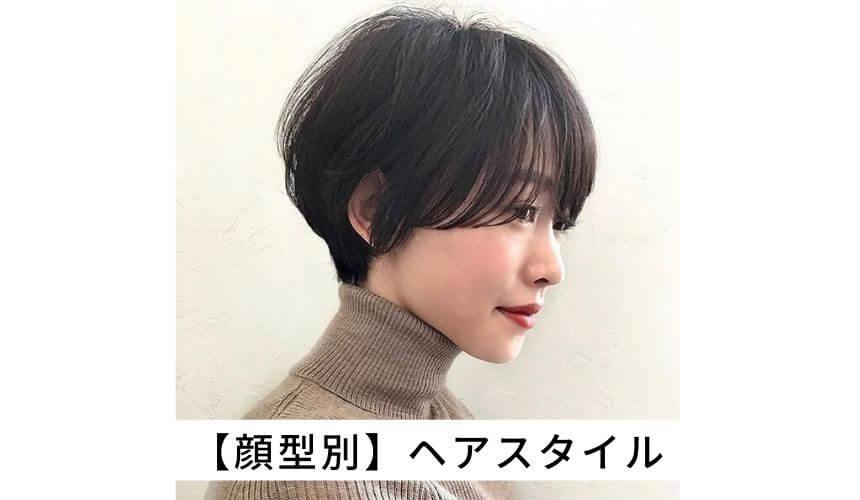 顔型別に似合う髪型・ヘアスタイル:丸顔・面長