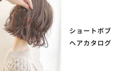 ショートボブのヘアスタイル・ヘアアレンジ