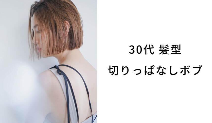 【切りっぱなしボブ】30代のヘアスタイル