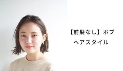【前髪なし】ボブのヘアカタログ・ヘアアレンジ:パーマ・外ハネ・ストレート