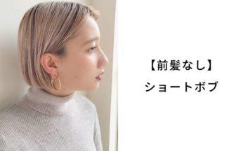 【前髪なし】ショートボブのヘアカタログ:パーマ・ストレート・黒髪