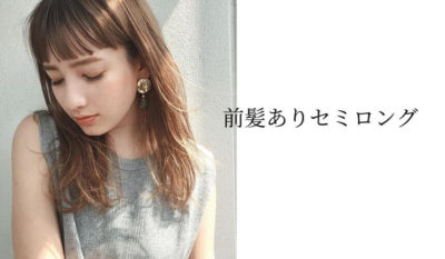 【前髪あり】セミロングのヘアスタイル・ヘアアレンジ・髪型