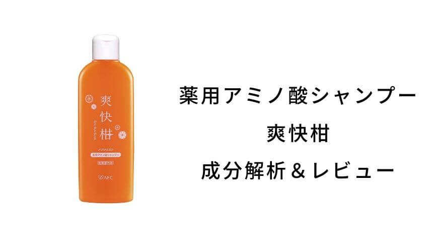 【口コミあり】薬用アミノ酸シャンプー爽快柑の成分解析&レビュー