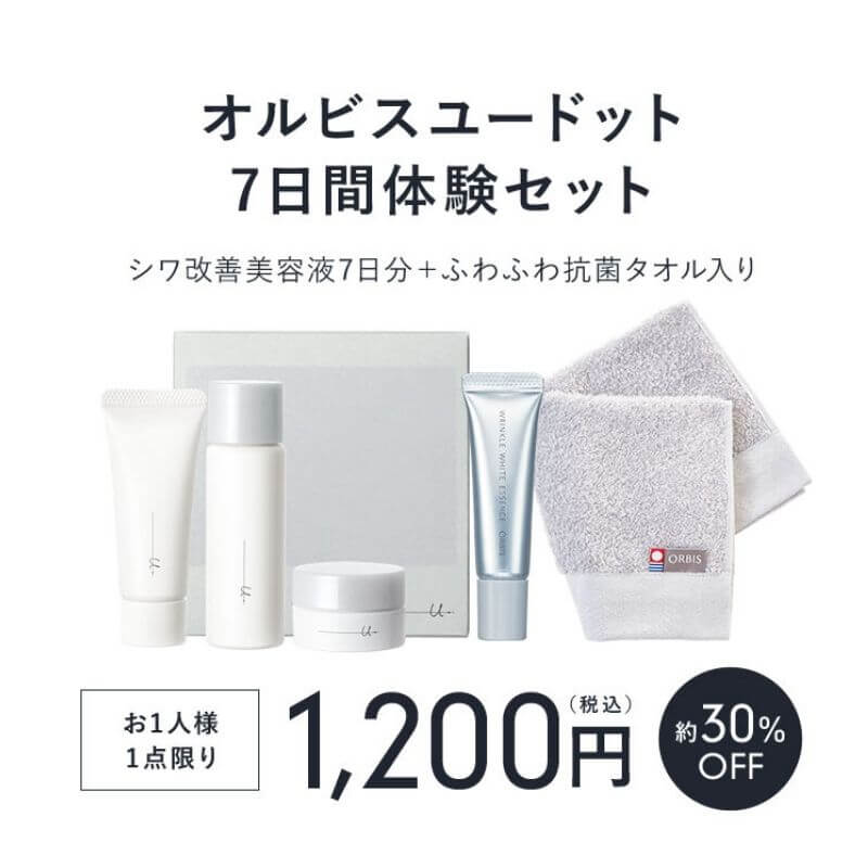 オルビスユードット7日間体験セット1,200円!!