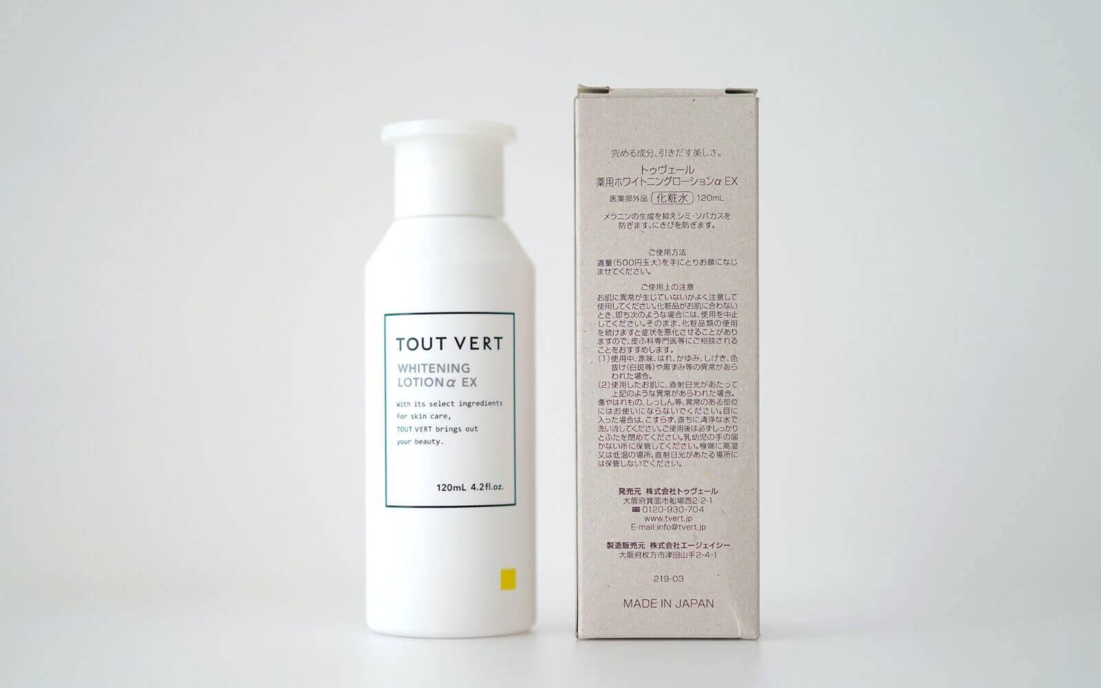 化粧水の使用期限