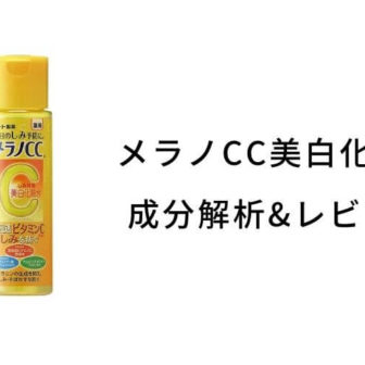 メラノCC美白化粧水の成分解析&レビュー【肌荒れやニキビ予防におすすめ】