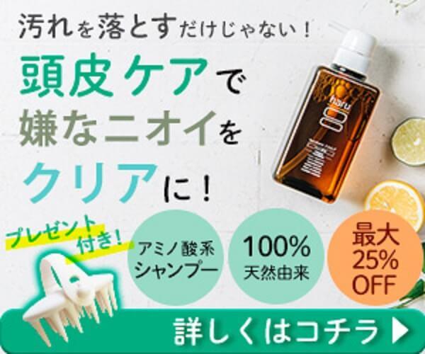 haru kurokami scalp 30日間全額返金保証&プレゼント付きキャンペーン