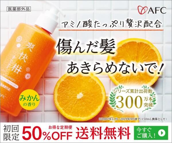 薬用アミノ酸シャンプー爽快柑