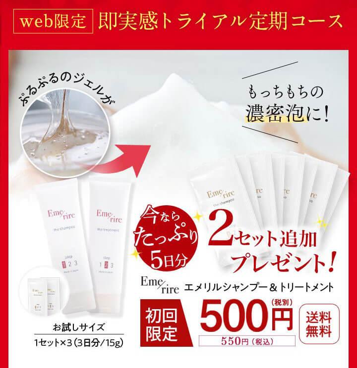 【WEB限定】トライアルセット定期コース