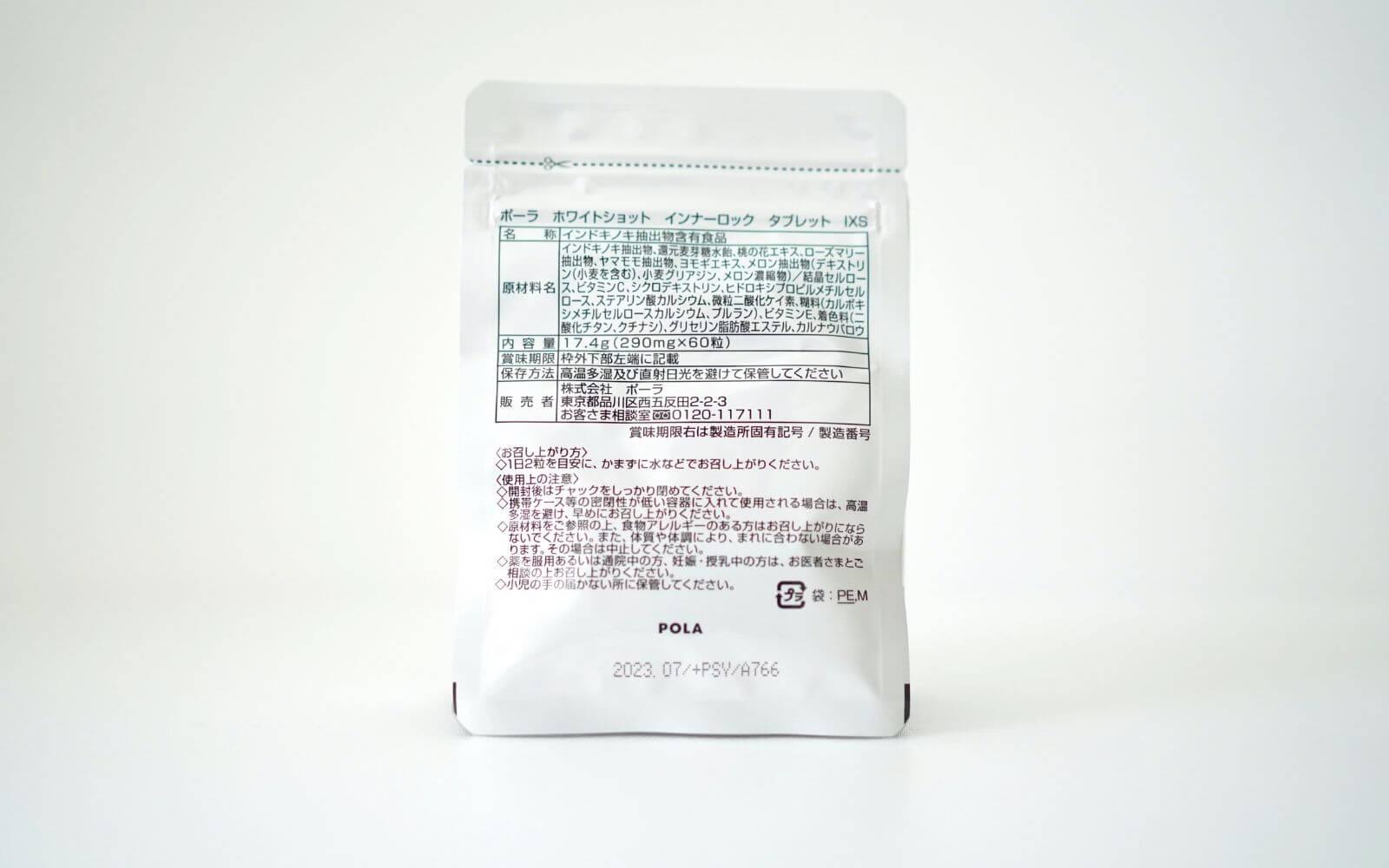 ホワイトショット インナーロック タブレット IXSの全成分