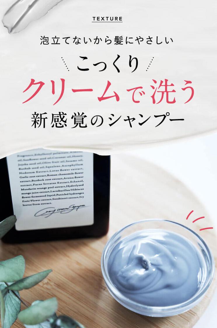 【PR】cocone クレイクリームシャンプー